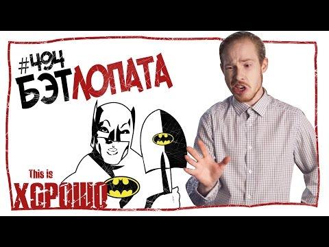 This is Хорошо - Бэтлопата! #494