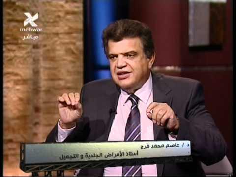 ظهور حبوب بعد الفتلة - د.عاصم فرج - بشرتى