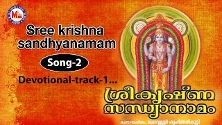 Sree Krishna Sandhyanamam - Sree Krishna Sandhyanamam