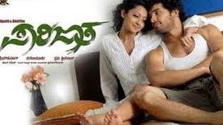 Parijatha Kannada Full Movie 2012 | Kannada New Movies Online
