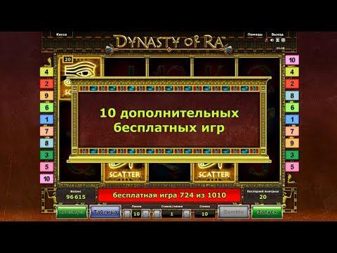 Игровые автоматы император китая играть бесплатно и без регистрации