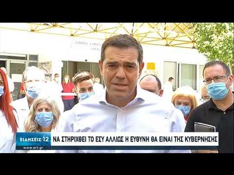 Α.Τσίπρας   Επίσκεψη στον Ευαγγελισμό   25/09/2020   ΕΡΤ