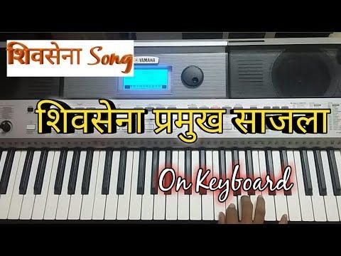Shivsena Song On Piano | sajla shivsena pramukh sajla On Keyboard