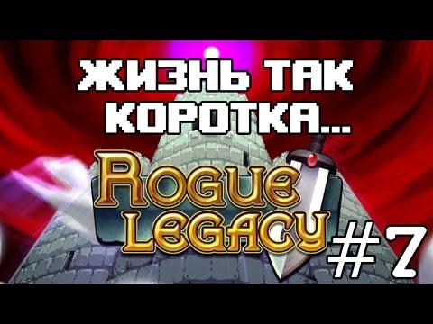 Rogue Legacy #7 - Жизнь так коротка...