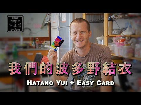 「為甚麼不找台灣AV女優」 老外眼中的波多野悠遊卡!