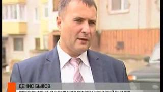 ДИРЕКТОР ФОНДА КАПРЕМОНТА
