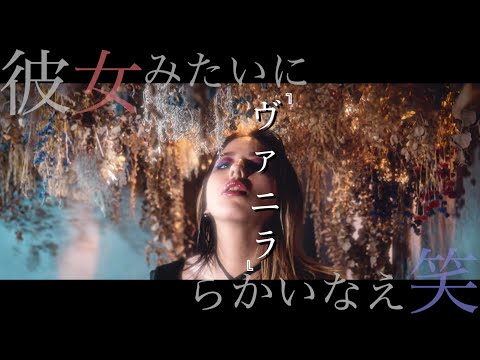 , title : 'ヴァニラ / EARNIE FROGs 【Official music video】'
