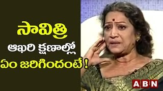 Video Rama Prabha Reveals About Her Intimacy with Co Star Savitri | Open Heart With RK | ABN Telugu MP3, 3GP, MP4, WEBM, AVI, FLV April 2018