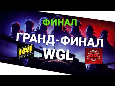 World of Tanks Гранд-финал 2016. в Варшаве ФИНАЛ NAVI vs HELLRAISERS
