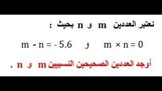 الرياضيات الأولى إعدادي - الأعداد العشرية النسبية الضرب و القسمة : تمرين 12
