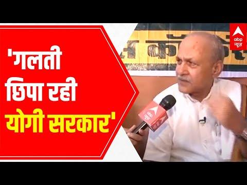 Yogi government hiding mistake in Lakhimpur Kheri incident: Shivkumar Sharma