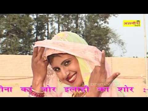 Video ASMEENA KA JOR PART 2 - Full || hd || asmeena new mewati song 2018 download in MP3, 3GP, MP4, WEBM, AVI, FLV January 2017