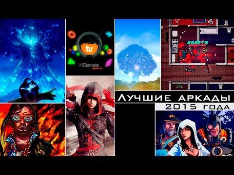 Лучшие аркады 2015 года | Best arcade games 2015