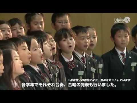 江戸川学園取手小学校 音楽発表会|突撃!となりの学校 特別編