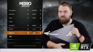 Игровой ноутбук ROG с RTX 2080 за 259.000 руб. — тестируем в Metro: Exodus и BF5…
