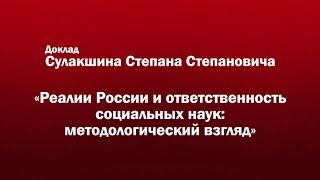 Доклад Степана Сулакшина «Реалии России и ответственность социальных наук: методологический взгляд»