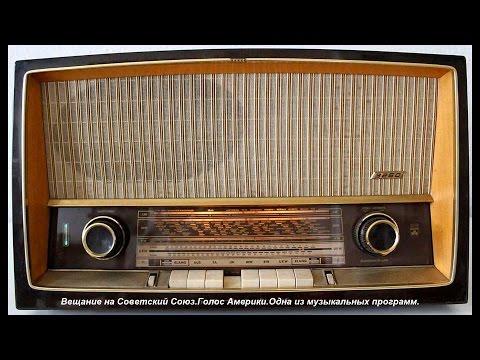 Голос Америки.Одна из музыкальных программ.Вещание на Советский Союз. (видео)