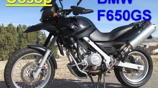 6. Обзор BMW F 650 GS , top speed vs Transalp