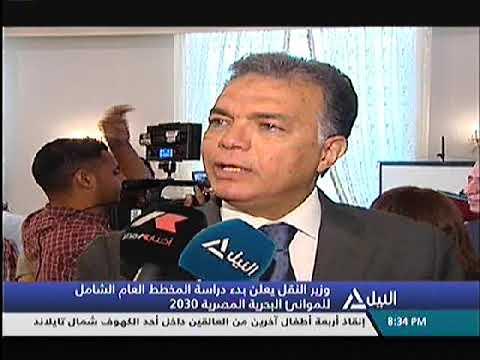الدكتور هشام عرفات وزير النقل يعلن بدء دراسة المخطط العام الشامل للموانيء البحرية المصرية