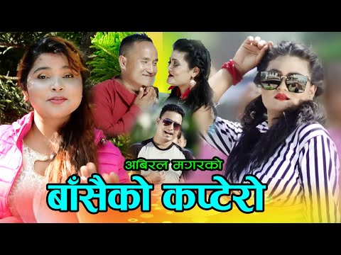 (Basaiko Kaptero by Bandana Pandey & Abiral Magar || बाँसैको कप्टेरो || New Dancing Dohori 2075 - Duration: 7 minutes, 16 seconds.)