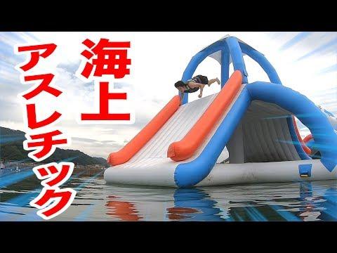 海上アスレチックの水が透き通るキレイさだけど難しすぎてそれどころじゃない!? Floating Island in japan