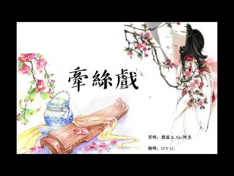 牽絲戲-銀臨&Aki阿杰 (COVERED BY IVY LC)