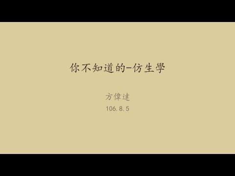20170805高雄市立圖書館岡山講堂—方偉達:你不知道的-仿生學