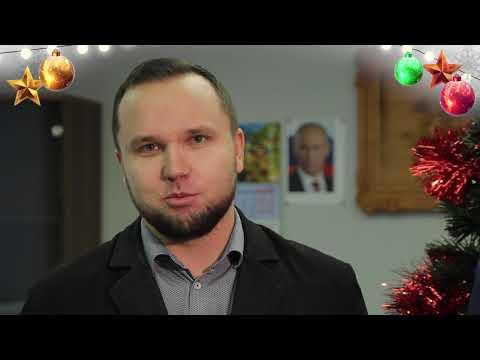 С Новым годом, Россия! С Новым годом, артель!