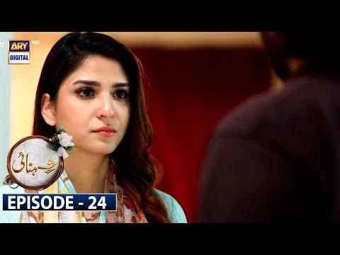 Shehnai Episode 24 [Subtitle Eng] - 1st August 2021 - ARY Digital Drama