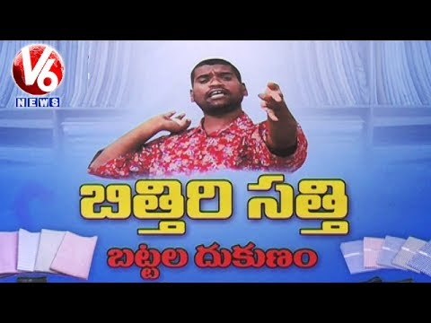 Bithiri Sathi's Tailoring Shop | Funny Conversation With Savitri Over GST