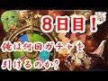 【グラブル】【無料10連8日目】俺はガチャを何回引けるのか!!!