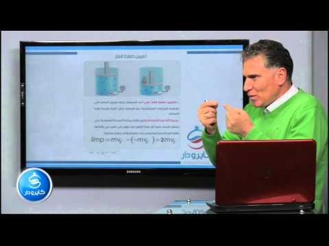فيزياء - الباب السابع| استخدامات نظرية الحركة للغازات