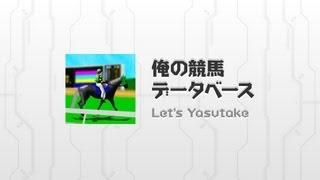 俺の競馬データベース(競馬収支簿) WIN5対応 YouTubeビデオ