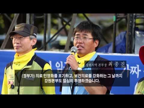 0829부산대병원투쟁 영상뉴스
