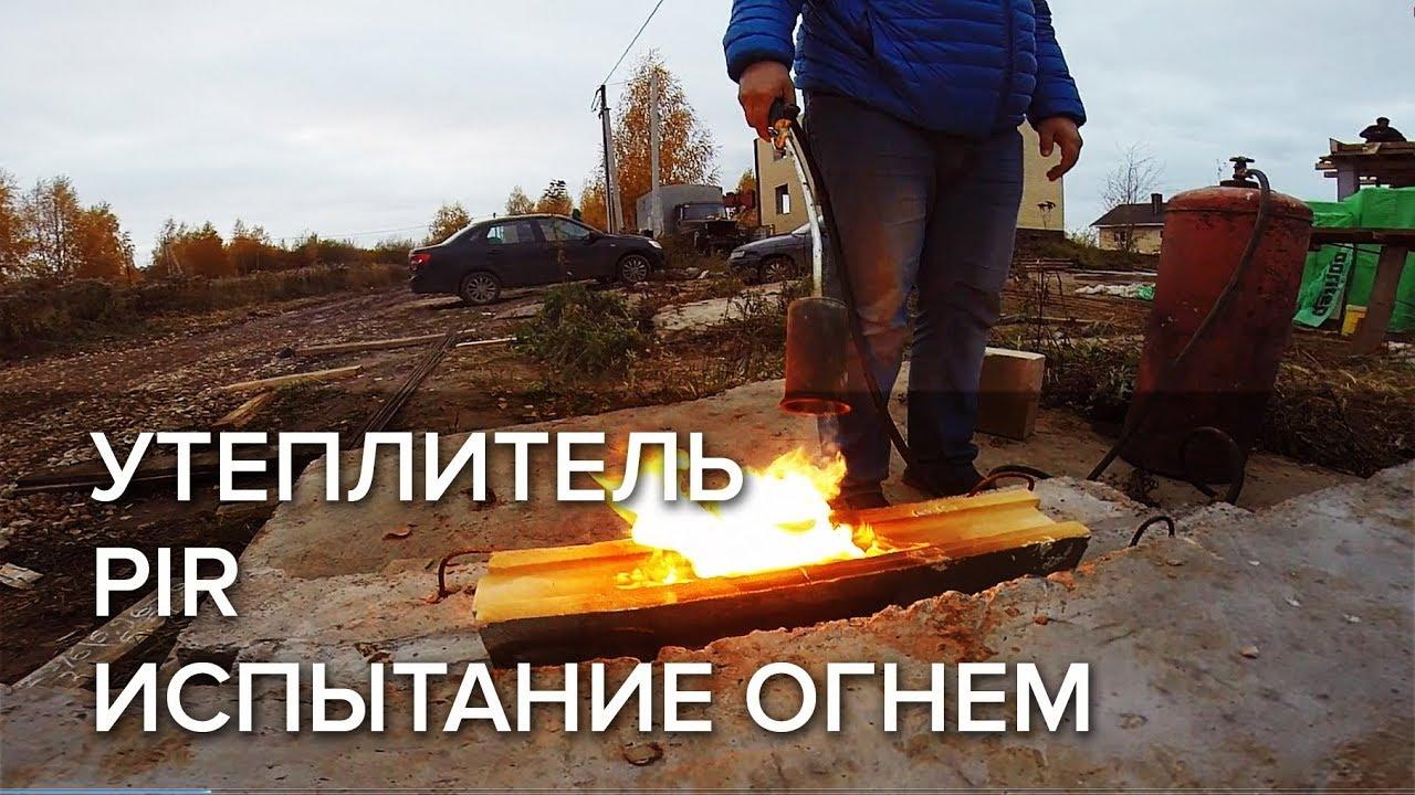 PIR утеплитель. Испытание огнем. Характеристики