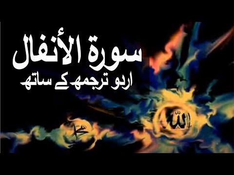8 Al Anfal (complete)+(Urdu translation).mp4