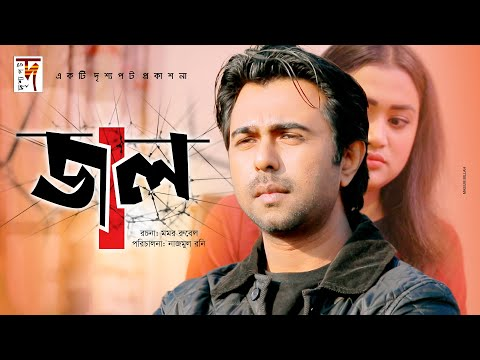 Download Jaal | জাল | Apurbo | Rimi Karim | Sanita | Bangla Natok | New Natok 2019 hd file 3gp hd mp4 download videos