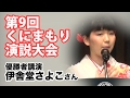 第9回くにまもり演説大会 優勝者講演 〜沖縄が日本であり続けるために〜【伊舎堂さよこさん】