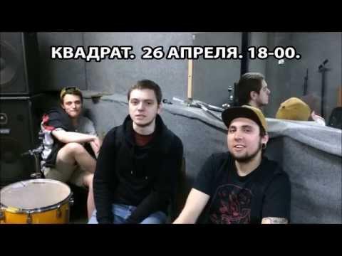 2nd SEASON. МАКС +100500 Пенза. Квадрат. 26 Апреля (видео)