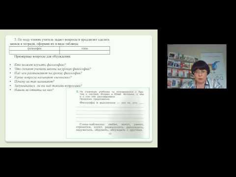 Проектирование урока в соответствии с требованиями ФГОС на основе УМК «Основы религиозных культур и светской этики»