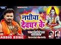 Pramod Premi Yadav सुपरहिट नया काँवर गीत 2018 - Nathiya Devghar Ke - Superhit Bhojpuri Kanwar Songs