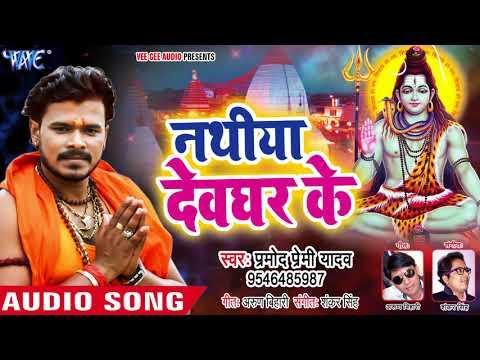Video Pramod Premi Yadav सुपरहिट नया काँवर गीत 2018 - Nathiya Devghar Ke - Superhit Bhojpuri Kanwar Songs download in MP3, 3GP, MP4, WEBM, AVI, FLV January 2017