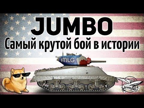 M4A3E2 Sherman Jumbo - Самый крутой бой в истории - 10 фрагов и 4246 урона