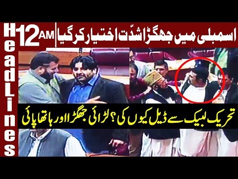 Massive Fight between PTI and PPP in National Assembly | Headlines 12 AM | 6 Nov 2018 | Express News