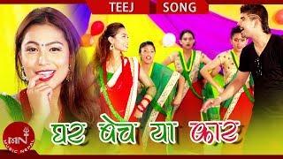 Ghar Becha Ya Car - Manohar Bhandari & Alina Shakya Ghimire