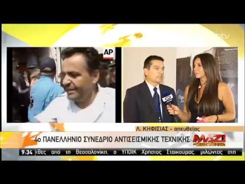 Είκοσι Χρόνια από τον Σεισμό «της Αθήνας»  | 07/09/2019 | ΕΡΤ