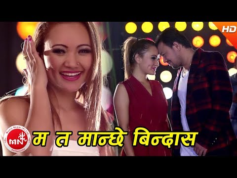 (New Lok Dohori 2074/2017 | Mata Manchhe Bindash...7 min, 10 sec.)