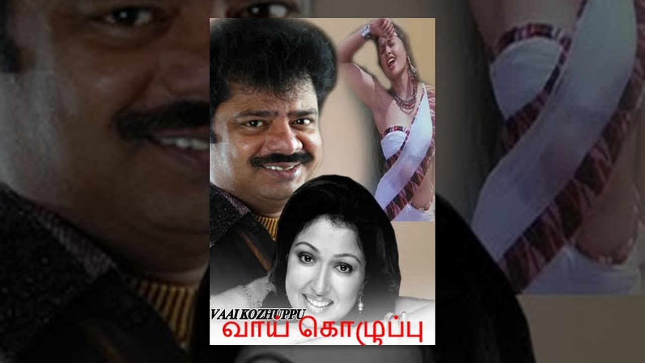 Vaai Kozhuppu Tamil Full Movie