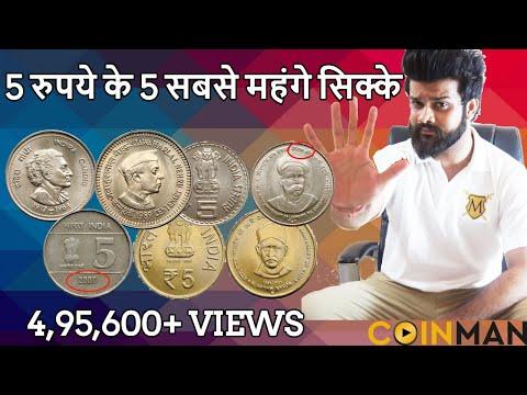 अगर आपके पास भी हैं 5 रूपये के ये सिक्के  | 5 Rupee India Rare Coins | Top 5 Rare coins CoinMan