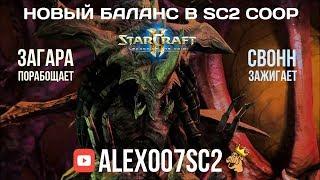Расписание трансляций и подписка на стримы: http://clever.press/streamsНовый баланс в StarCraft 2 Coop: прохождение еженедельной мутации кооперативного режима StarCraftII2: Legacy of the Void за командиров Загарру и СвоннаСообщество ВКонтакте: http://vk.com/korea20Анонсы трансляций: http://twitter.com/alex007uaО канале: Здесь вы можете найти все лучшие видео по StarCraft 2 - матчи профессионалов, игры от первого лица за случайную расу, обучающие материалы от киберспортивного аналитика и комментатора Alex007.